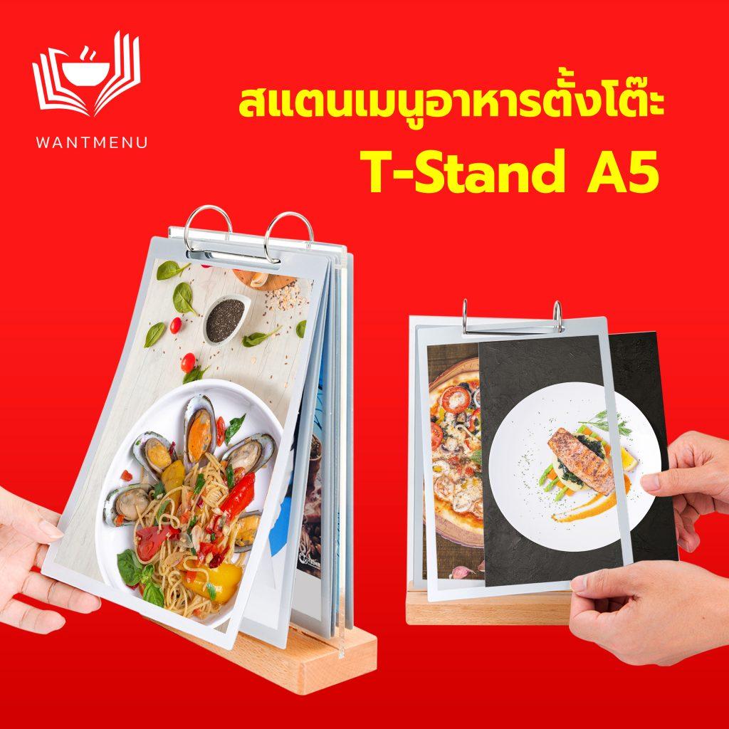 สแตนเมนูอาหารตั้งโต๊ะ, T-Stand A5, เมนูอาหารตั้งโต๊ะ, เมนูอาหารเสริมตั้งโต๊ะ