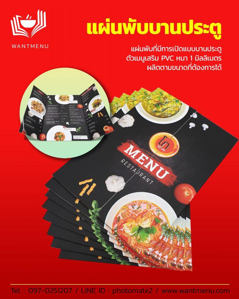 เมนูอาหารเปิดแบบประตู, เมนูแบบ 1 พับ 2 ตอน 4 หน้า และ 2 พับ 3 ตอน 6 หน้า, แผ่นพับ, เมนูแผ่นพับเสริมความหนา