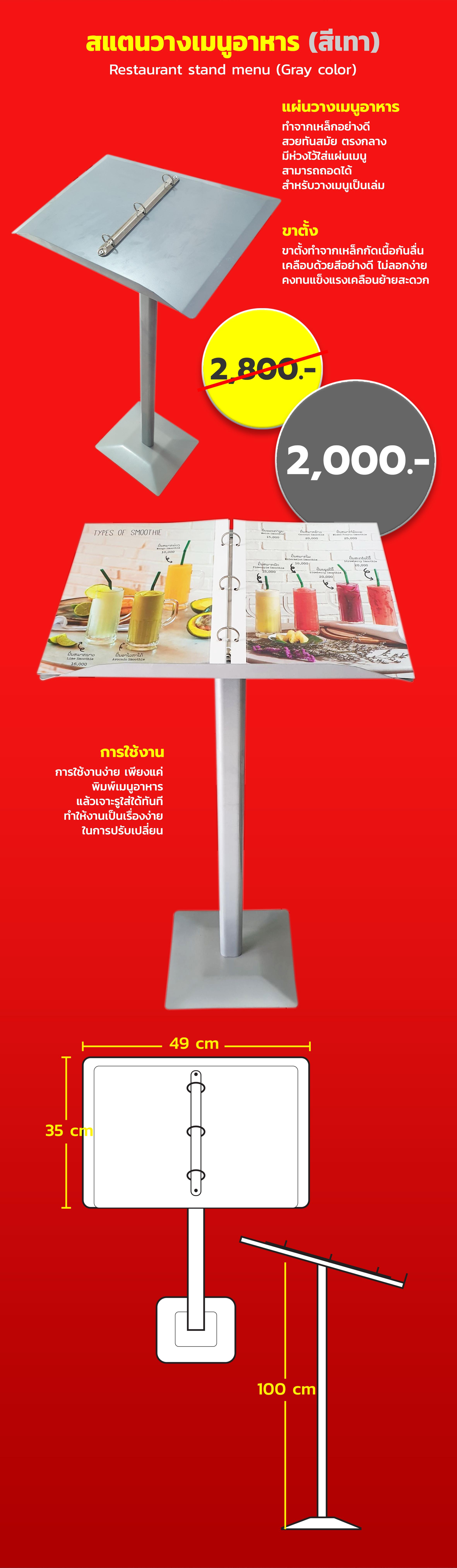สแตนวางเมนูอาหารหน้าร้าน, Restaurant stand menu (Gray color), สแตนเมนูอาหารหน้าร้าน