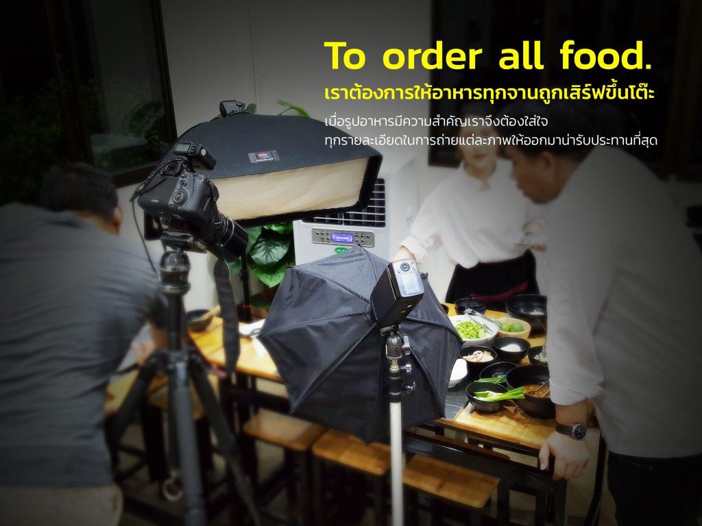 รับถ่ายภาพอาหาร, รับออกแบบเมนูอาหาร, รับพิมพ์และผลิตเมนูอาหาร, รับทำเมนูอาหารครบวงจร